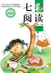 七彩阅读:五年级下册