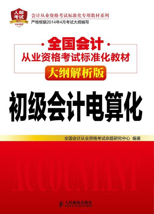 全国会计从业资格考试标准化教材(大纲解析版)——初级会计电算化