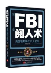 跟FBI学阅人术(试读本)