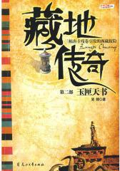 藏地传奇 2(三幅唐卡残卷引发的西藏探险全面胜过《藏地密码》!)(试读本)