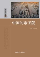 中国读本·中国的帝王陵