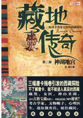 藏地传奇 第三部 神湖地宫(三幅唐卡残卷引发的西藏探险,让唐卡带你走进真实的西藏)(试读本)