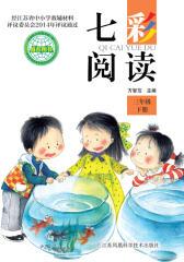 七彩阅读:三年级下册