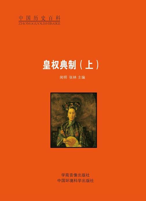 皇权典制(上)