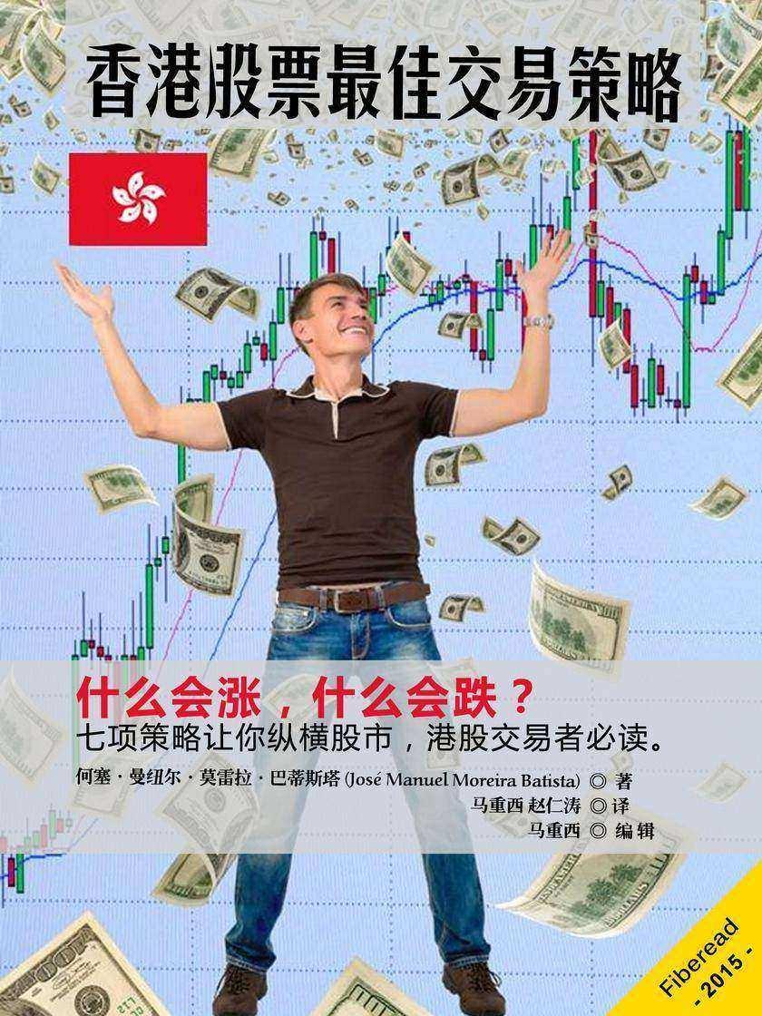 香港股票最佳交易策略