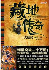 藏地传奇 4-极乐之国(极乐之国三幅唐卡残卷引发的西藏探险)(试读本)