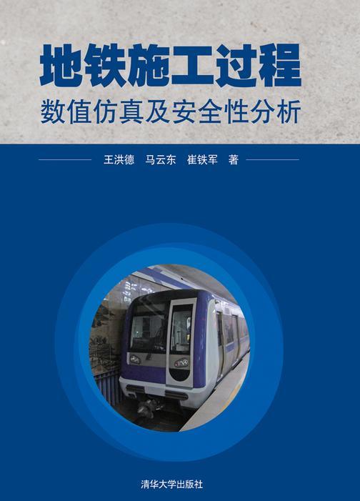 地铁施工过程数值仿真及安全性分析
