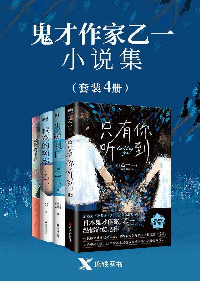 鬼才作家乙一小说集(共4册)