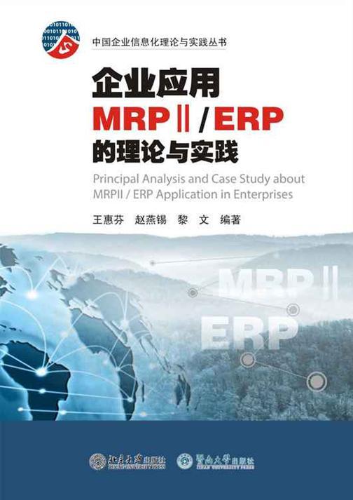 企业应用MRPⅡ/ERP的理论与实践