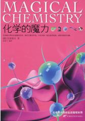 化学的魔力(试读本)