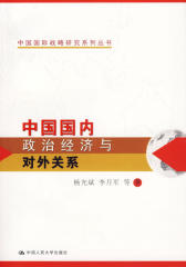 中国国内政治经济与对外关系