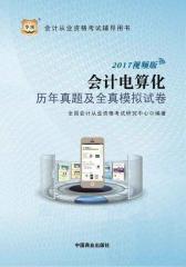 (2017)会计从业资格考试辅导用书:会计电算化历年真题及全真模拟试卷