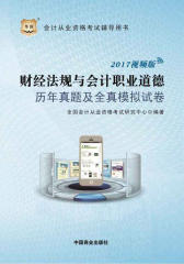 (2017)会计从业资格考试辅导用书:财经法规与会计职业道德历年真题及全真模拟试卷