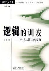 逻辑的训诫:立法与司法的准则(逻辑时空丛书)