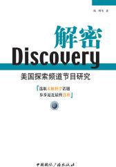 DISCOVERY解密:美国探索频道节目研究