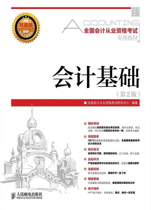 全国会计从业资格考试专用教材——会计基础(第2版)