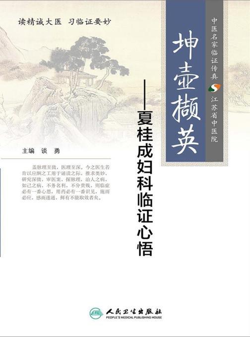 坤壶撷英--夏桂成妇科临证心悟