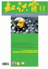 知识窗·教师版 月刊 2012年01期(电子杂志)(仅适用PC阅读)