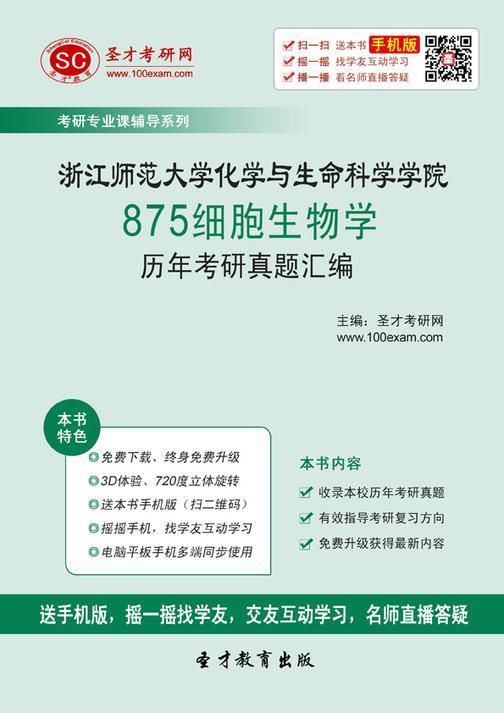 浙江师范大学化学与生命科学学院875细胞生物学历年考研真题汇编