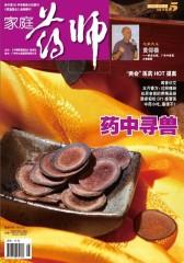 家庭药师 月刊 2012年5月(电子杂志)(仅适用PC阅读)