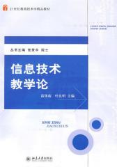 信息技术教学(仅适用PC阅读)