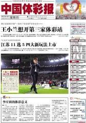 中国体彩报 周刊 2012年总349期(电子杂志)(仅适用PC阅读)