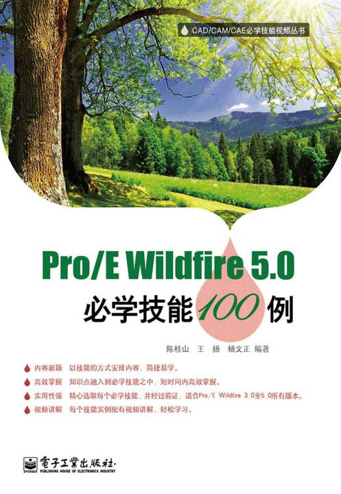 Pro/E Wildfire 5.0必学技能100例(不提供光盘内容)