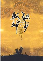 独步乾坤·1(试读本)