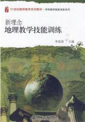 新理念地理教学技能训练(仅适用PC阅读)