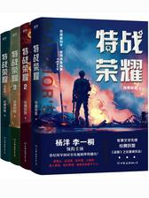 特战荣耀.全四册