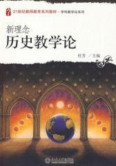 新理念历史教学论
