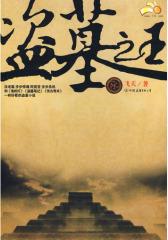 盗墓之王(试读本)