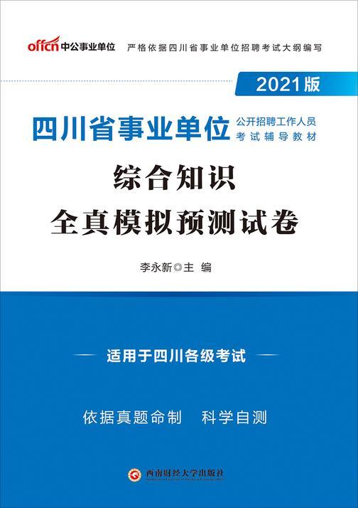 中公2021版四川省事业单位公开招聘工作人员考试辅导教材综合知识全真模拟预测试卷