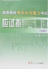 高等学校英语应用能力考试:应试指导与测试(B级)(仅适用PC阅读)