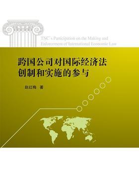 跨国公司对国际经济法创制和实施的参与