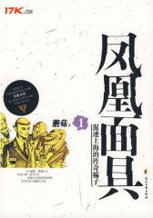 凤凰面具1(试读本)