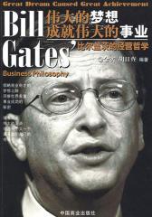伟大的梦想成就伟大的事业——比尔盖茨的经营哲学