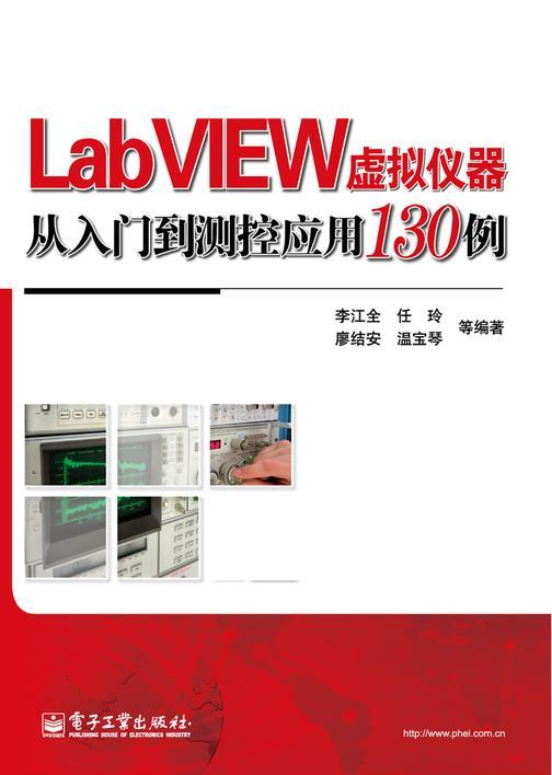 LabVIEW虚拟仪器从入门到测控应用130例(不提供光盘内容)