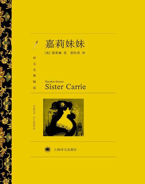嘉莉妹妹(陪伴马伊琍前半生的书)
