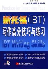 新托福(iBT)写作高分技巧与练习(仅适用PC阅读)