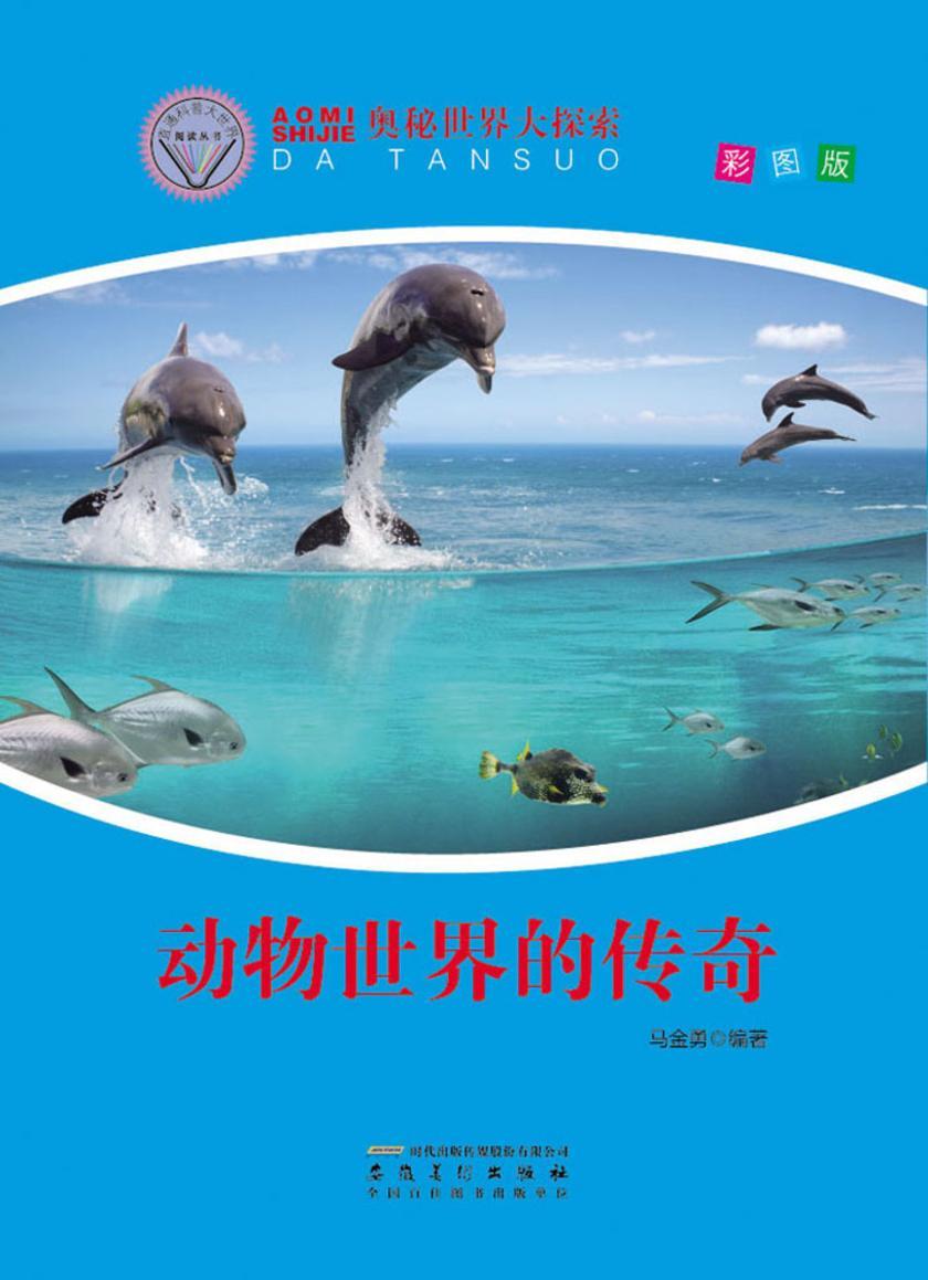 动物世界的传奇