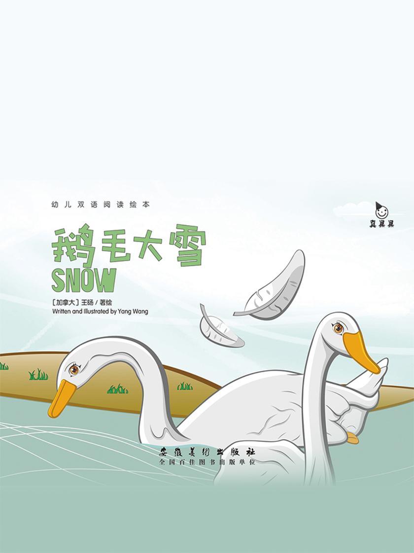 真果果原创双语童话绘本-鹅毛大雪
