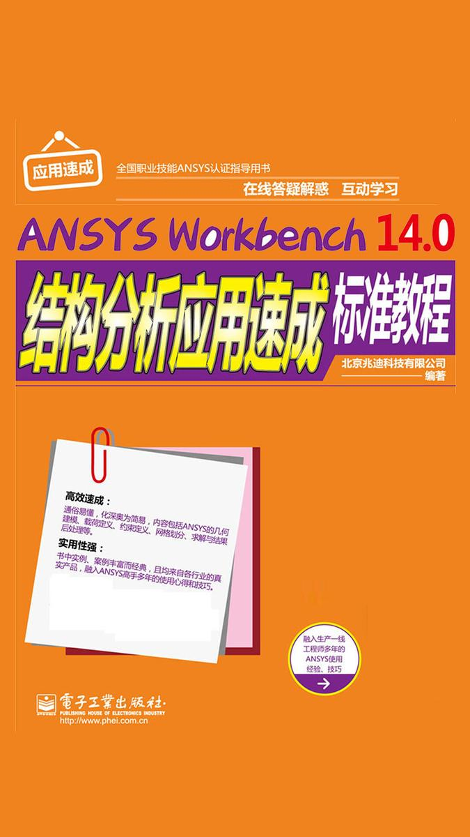 ANSYS Workbench 14.0结构分析应用速成标准教程(不提供光盘内容)