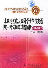 北京地区成人本科学士学位英语统一考试历年试题解析(1992—2006年)(仅适用PC阅读)