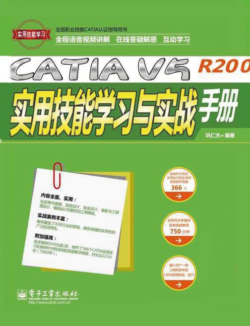 CATIA V5R20实用技能学习与实战手册(不提供光盘内容)