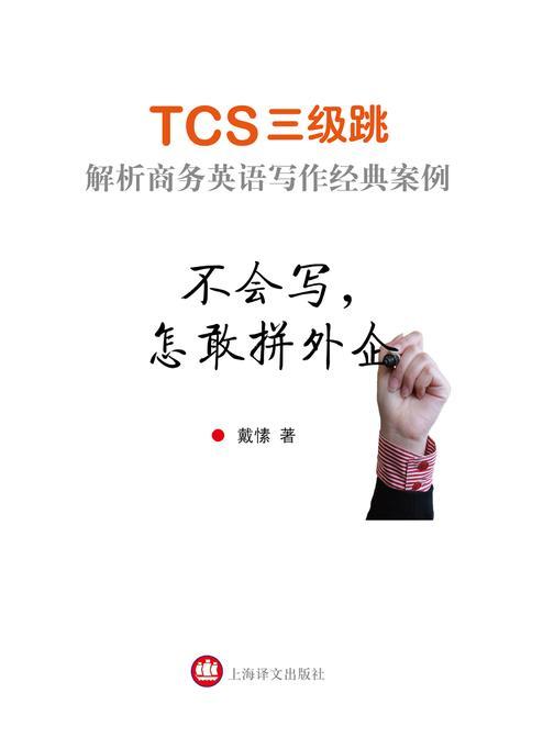 不会写,怎敢拼外企——TCS三级跳 解析商务英语写作经典案例