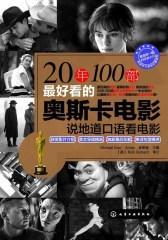 20年100部最好看的奥斯卡电影:说地道口语看电影
