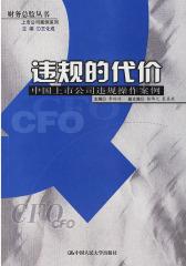 违规的代价:中国上市公司违规操作案例(仅适用PC阅读)