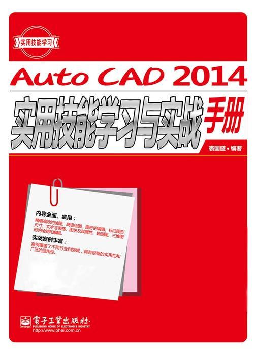 AutoCAD 2014实用技能学习与实战手册(不提供光盘内容)(仅适用PC阅读)