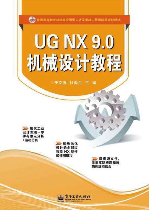 UG NX 9.0机械设计教程